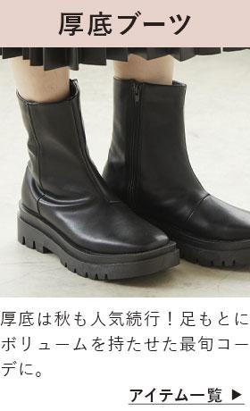 厚底ブーツ