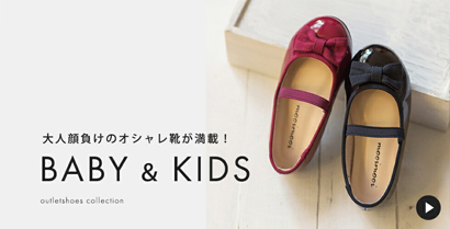 大人顔負けのオシャレ靴が満載!BABY&KIDS