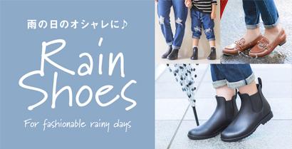 雨の日のオシャレに♪Rain Shoes