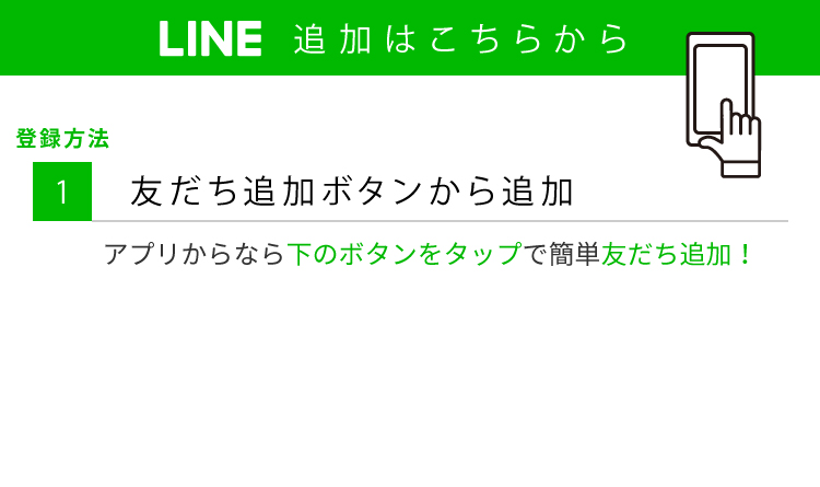 LINE追加はたったの「3秒」:友だち追加ボタンから追加