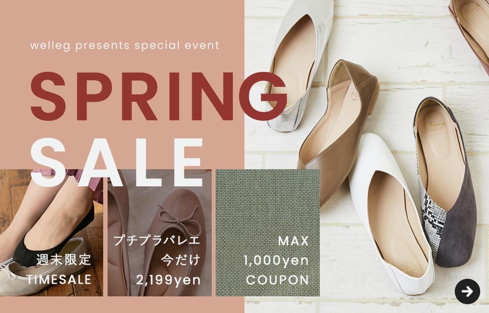 春のお買い物応援SALE